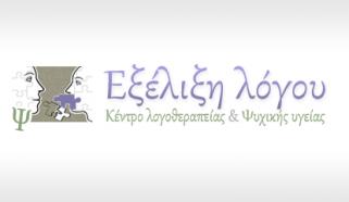 εξέλιξη-λόγου-λογότυπο-παλιό